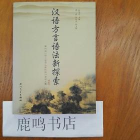 汉语方言语法新探索:第四届汉语方言语法国际研讨会论文集