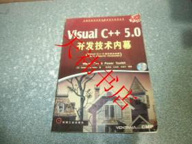 Visual C++ 5.0开发技术内幕(附光盘)