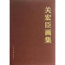 关宏臣画集 正版 关宏臣 绘  9787102057903