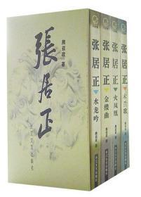 张居正(全四册):木兰歌·水龙吟·金缕曲·火凤凰