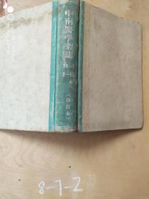 中华医学杂志(1952年7-12期