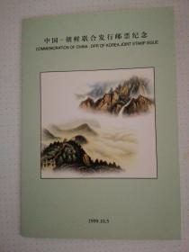 中国--朝鲜联合发行邮票纪念1994--14(庐山和金刚山)