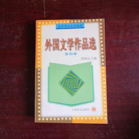 外国文学作品选:第四卷