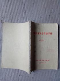 烹饪技术与小作坊手册(二)