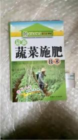 疏菜施肥技术