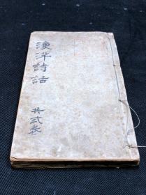《渔洋诗话》 雍正序 清早中期写刻本  竹纸二卷一册全
