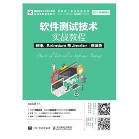 二手正版软件测试技术实战教程敏捷Selenium与Jmeter 威链优创9787115493361ah