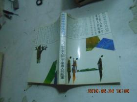 新时期争吗作品丛书;一个女人和一个班男人的故事