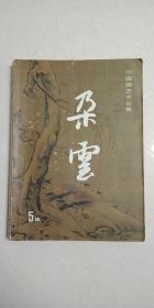 朵云   5集   中国画艺术丛集    上海书画出版社