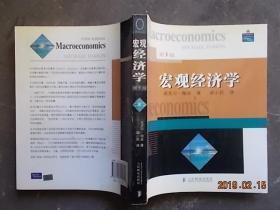 宏观经济学 第五版