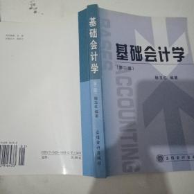 基础会计学(第二版)