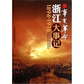 辛亥革命浙江大事记(1894-1916)