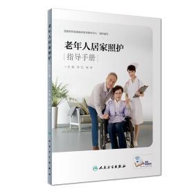 老年人居家照护指导手册
