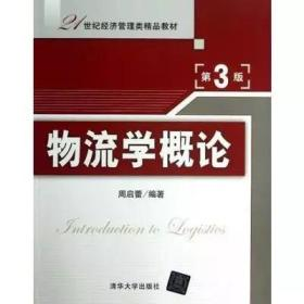 物流学概论第三3版周启蕾 清华大学出版9787302319337