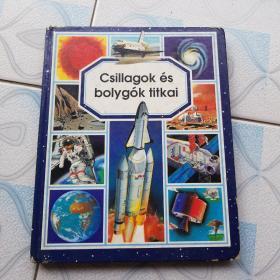 天文科普宇宙图书 外文 不是英文 扉页有写名字