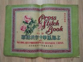 《上海美华十字挑绣图》(第26集)横8开本,民国二十一年一月出版,已核对不缺页