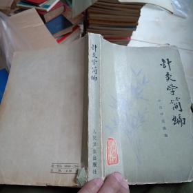 1983年《针炙学简编》中医研究院