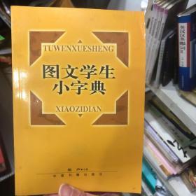 图文学生小字典