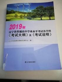 2019年辽宁省普通高中学生学业水平考试各学科《考试大纲》及《考试说明》