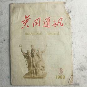 《黄冈通讯》1960年第6期