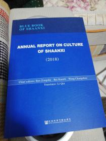 ANNUAL REPORT ON CULTURE OF SHAANXI(2018)