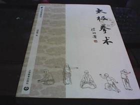武术经典重现丛书:太极拳术