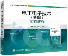 电工电子技术杨艳著9787121355004杨艳电子工业出版社9787121355004