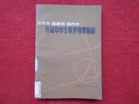 北京市 福建省 福州市 历届中学生数学竞赛题解(馆藏)