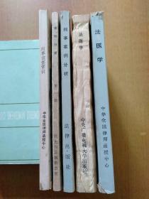 5册合售:法医学(2册)、刑事案例分析、刑事案例(第一辑)、刑事侦查常识