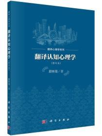 翻译认知心理学(修订本)