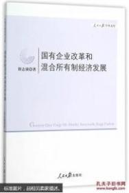 【正版】国有企业改革和混合所有制经济发展/人民日报学术文库