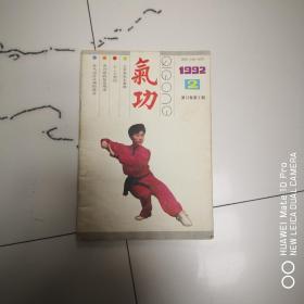 气功1992-2