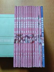 妃·夕妍雪(彩色漫画)12册合售:1.2.3.4.5.6.8.9.10.11.12.14 另赠1册美型妖精大混战1
