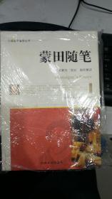 外国哲学名家丛书--蒙田随笔(聆听蒙田\