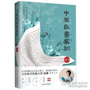 中国家书家训