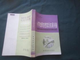 小学教师自然常识实用手册
