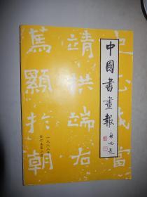 中国书法报(合订本) 第二期 1988