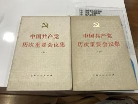 中国共产党历次重要会议集 上下全 M