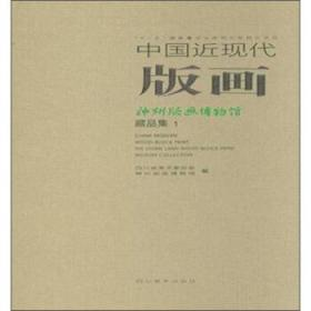 中国近现代  版画 正版 四川美术家协会,神州版画博物馆  9787541059155