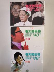 春天的画卷-春风篇--纪念改革开放40年(连环画集套装共10册)