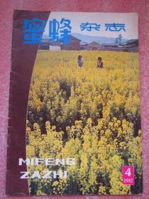 蜜蜂杂志1982年第4期  干净品佳