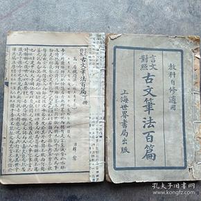 古文笔法百篇上下卷完整一套全
