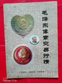 毛泽东像章交易行情