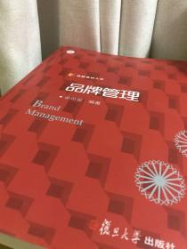 信毅教材大系:品牌管理