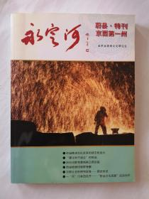 永定河  蔚县-特刊京西第一州