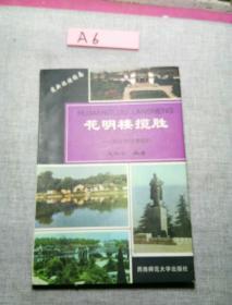 花明楼揽胜:刘少奇故里纪行