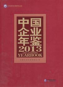 中国企业年鉴(2013)(附CD-ROM光盘1张) 正版 《中国企业年鉴》编委会  9787516405833