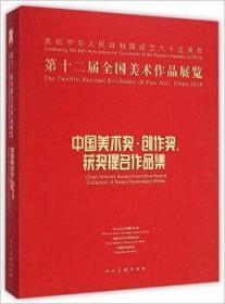 第十二届全国美术作品展览:中国美术奖、创作奖、获奖提名作品集 正版 董伟、左中一、刘大为  9787102069395