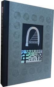 中国大学生美术作品年鉴(2012) 正版 《中国大学生美术作品年鉴》编委会  9787510051791