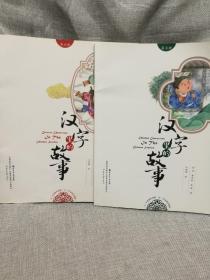 汉字里的故事《第六册》《第七册》